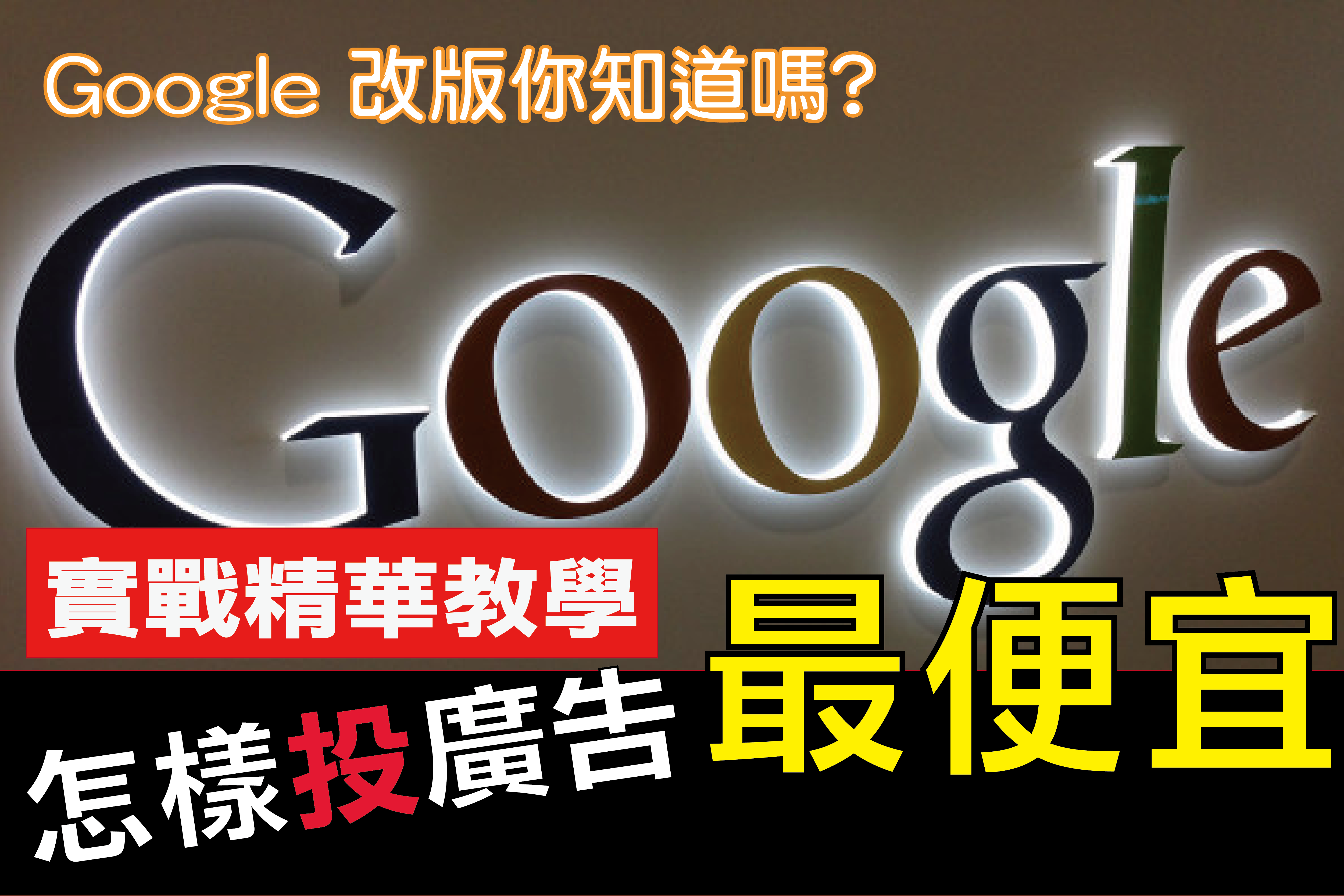 Google關鍵字廣告|這樣投廣告,最便宜! 4步驟速成!實戰精華懶人包 (新版Google Ads)